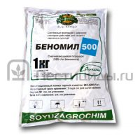Беномил 500
